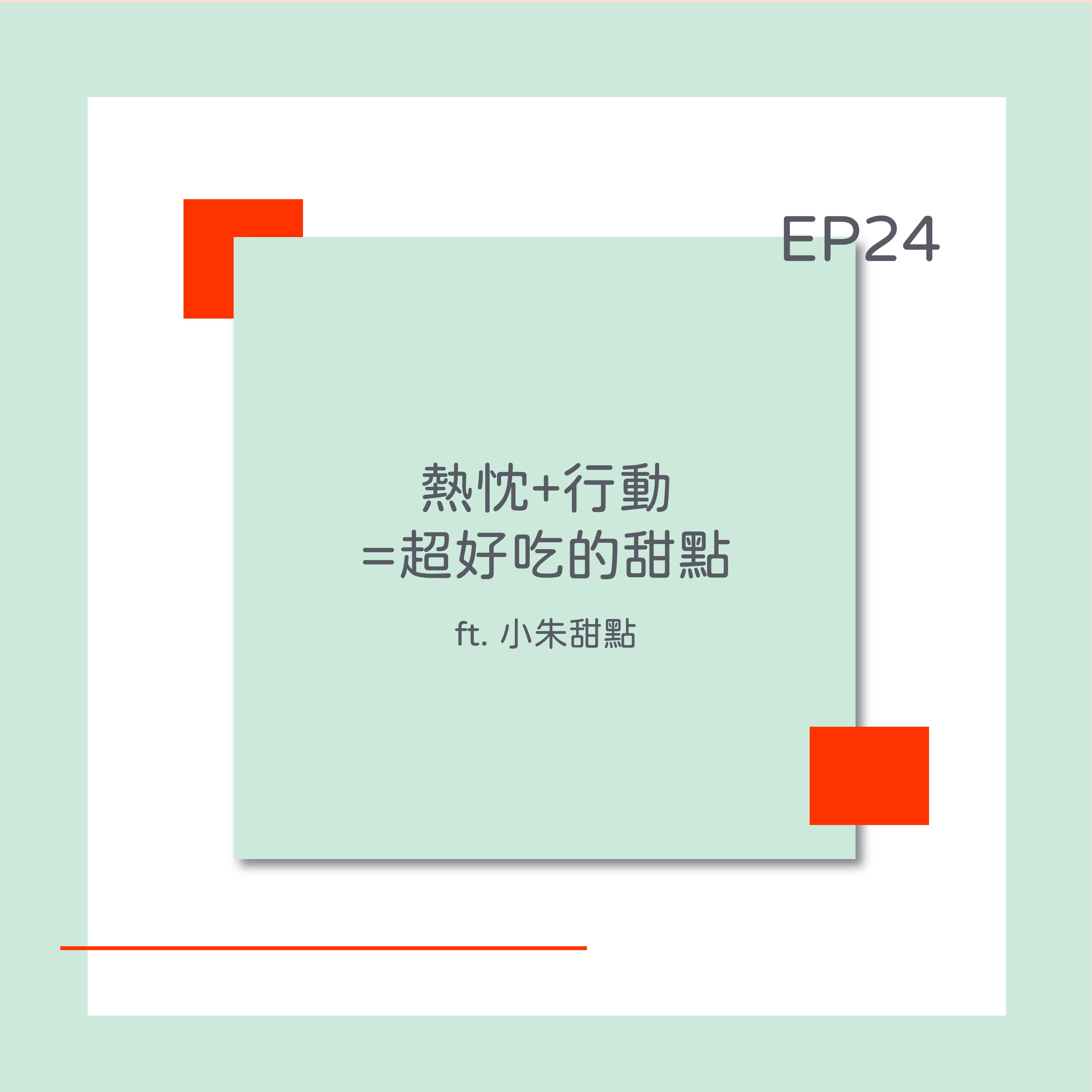 EP24- 熱忱+行動=超好吃的甜點! 小朱甜點