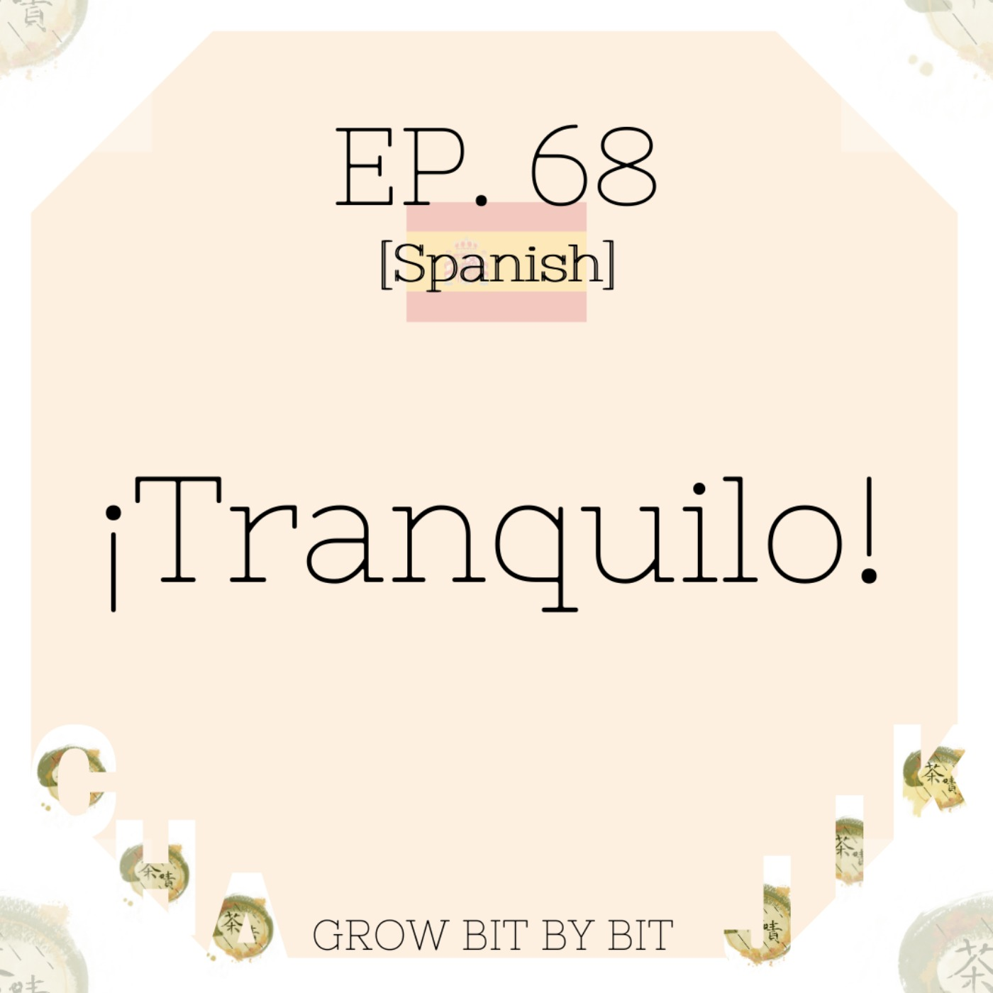 #68【學習吧】¡Tranquilo!