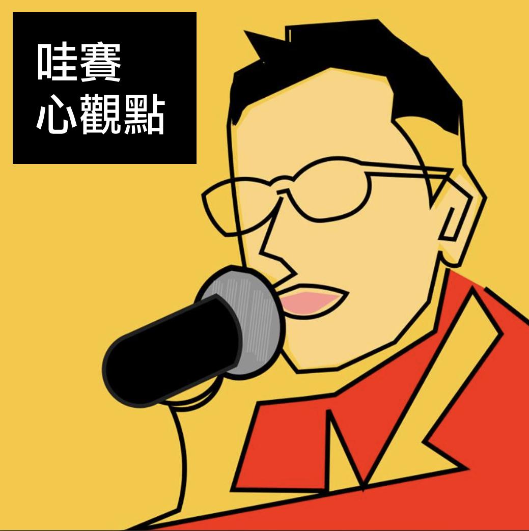 心觀點 ep23|從年終獎金聊儲蓄心理 feat.黃瑽寧、夏嘉璐