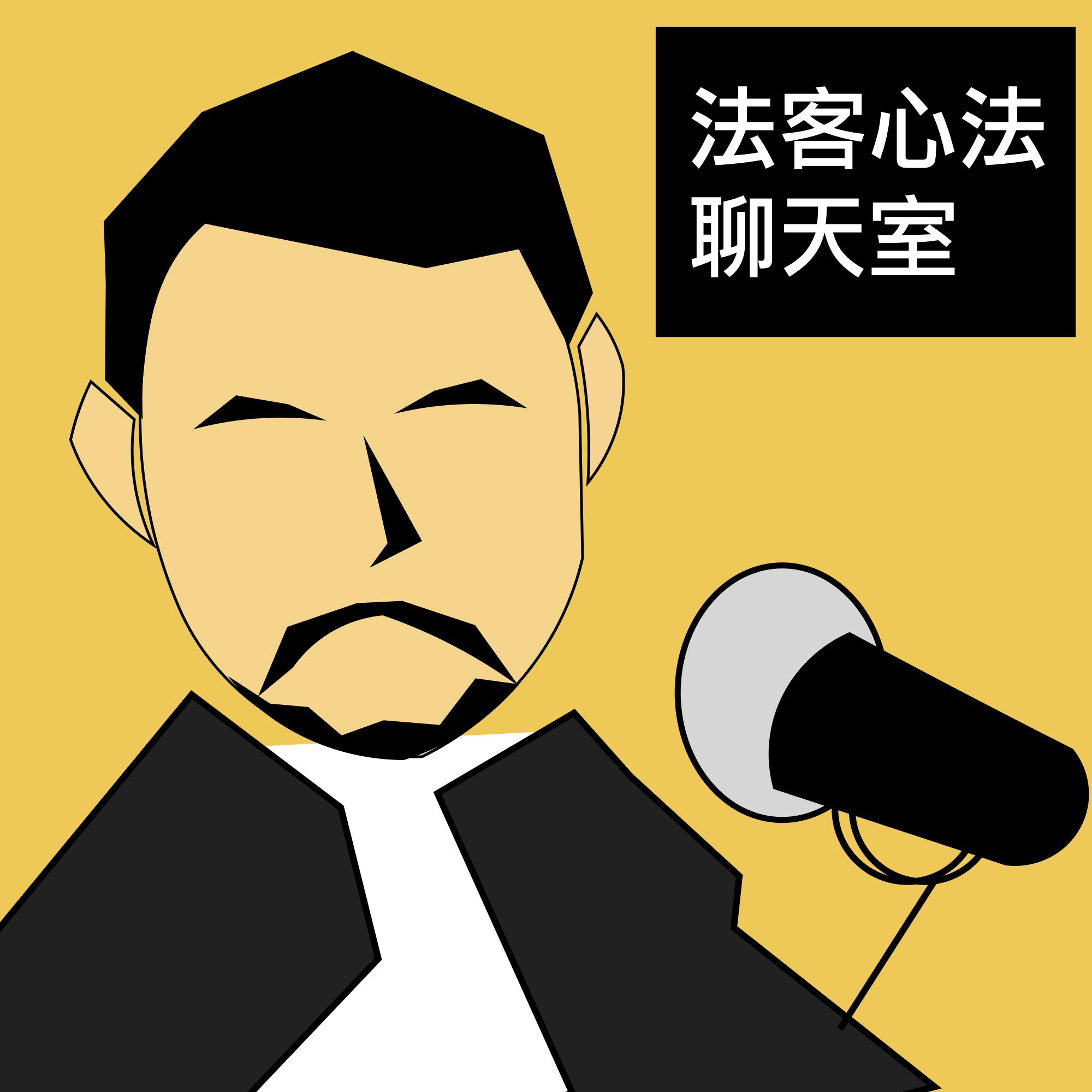 從進擊的巨人聊自由與正義|法客心法聊天室 ep25