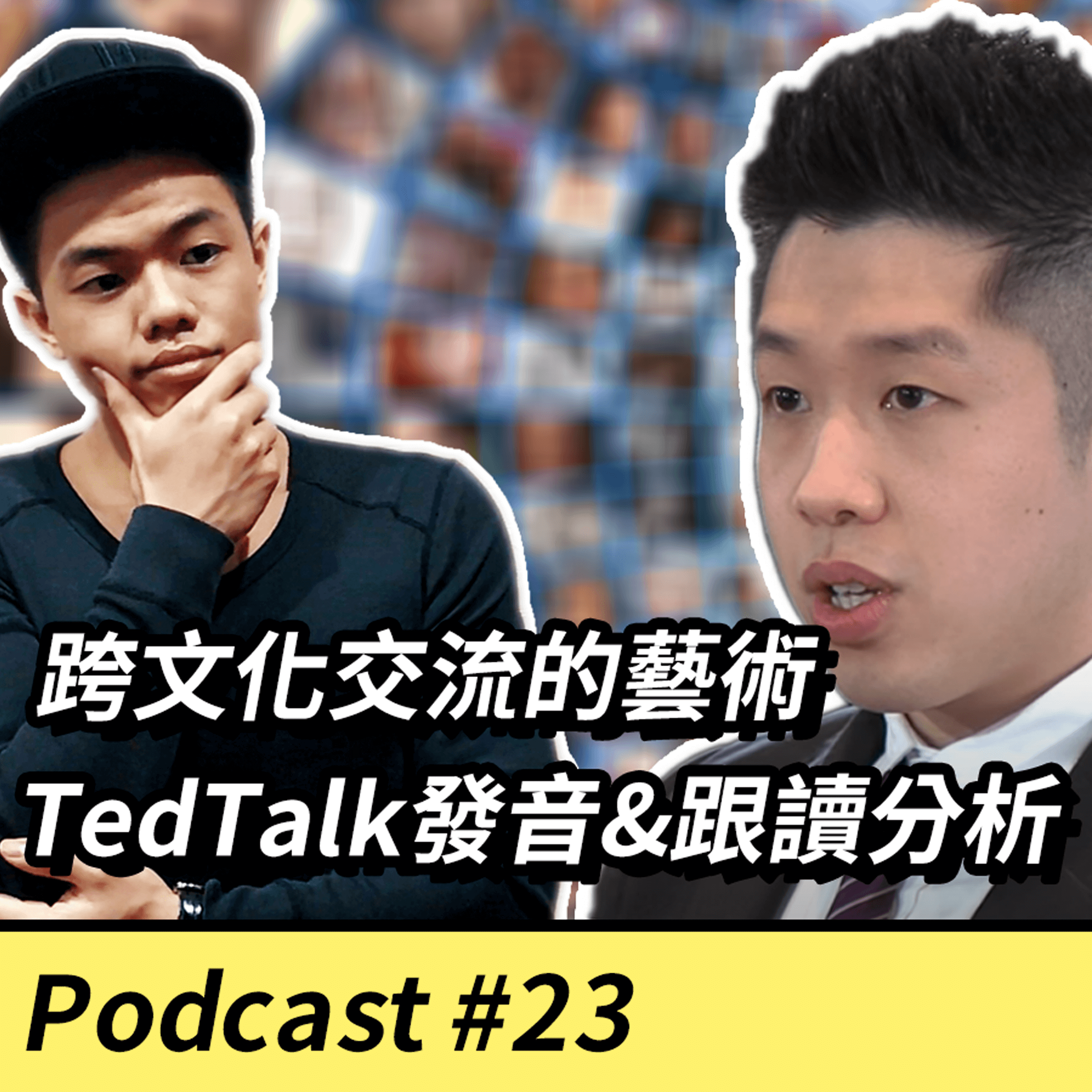 EP23. 【英文溝通】跨文化交流的藝術 by Anthony Hung - TedTalk聽力&跟讀分析