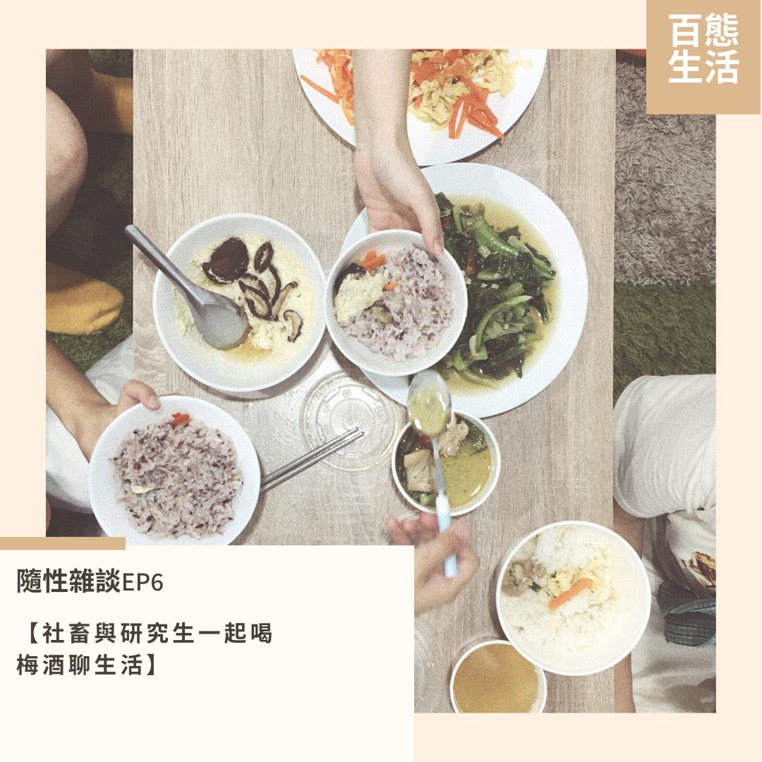 EP14:隨性雜談-社畜與研究生一起喝梅酒聊生活(梅酒自釀的好好喝)