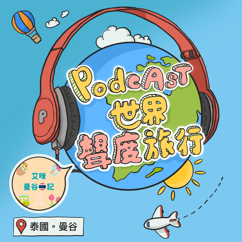 S2 EP25-聲度旅行 🏃♀用聲音玩爆泰國曼谷🇹🇭 菜鳥小導遊艾咪上線🛫