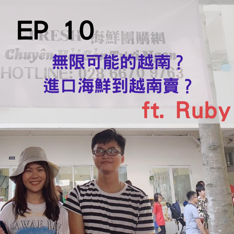 EP 10 無限可能的越南?進口海鮮到越南賣?  feat.Ruby