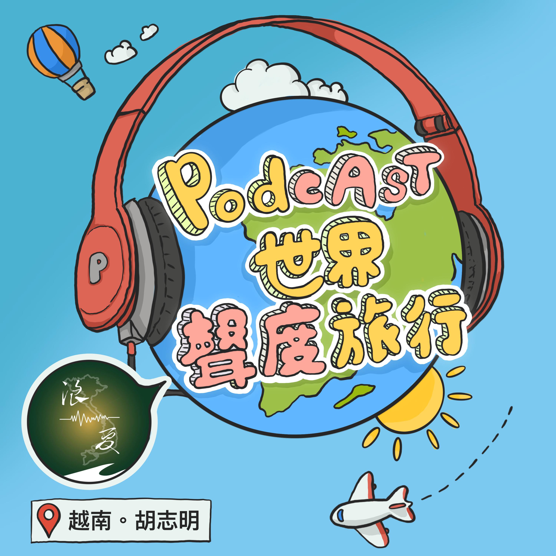 EP 23 《聲度旅行》:越南音景聲音,感受越南生活