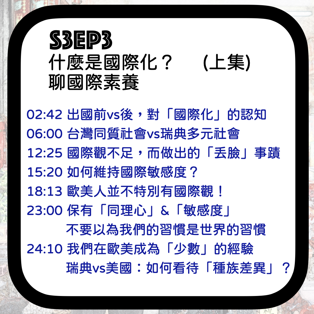 S3EP3 說英文,看國際新聞等於國際化?!!!-什麼是國際化?聊國際素養 ft.瑞典Tony謝 陪你聊整夜
