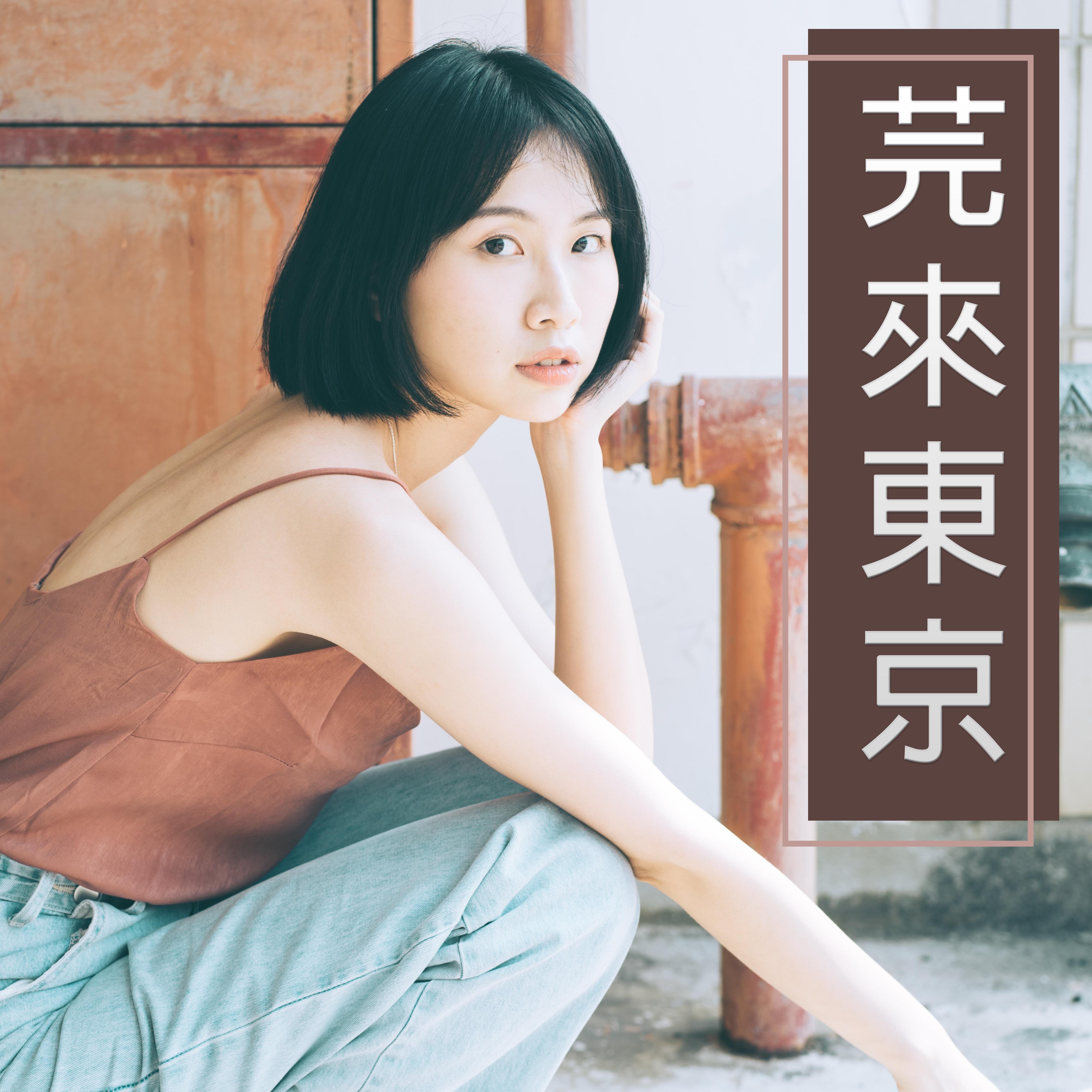 EP25 #散策|去上野「街頭表演」、必買半價蛋糕、「上野台灣祭」的台灣多樣美