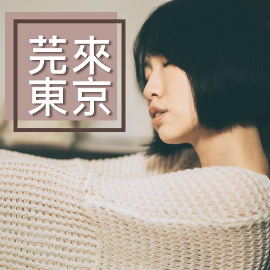 EP58 #兩隻麥克風 東京文青,謝謝東京的好、衝擊也好 ft. 故事青旅