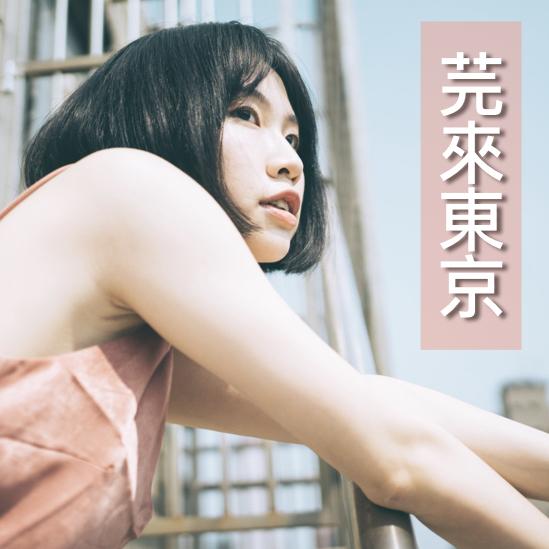 EP69 #東京連線 原來「日本科技業」...從德文系到「系統工程師」! ft. ひこみ Lori