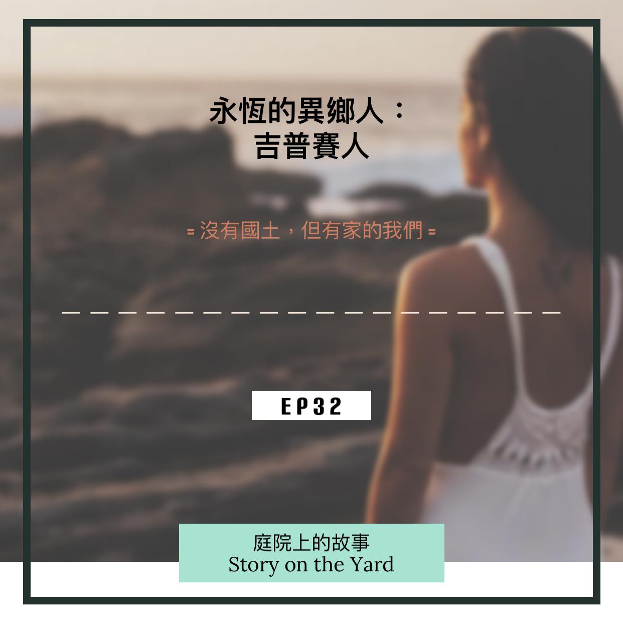 EP32 永恆的異鄉人:吉普賽人