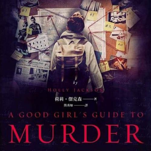 防疫期間我陪你➡️CD每日更-好女孩的謀殺調查報告A Good Girl's Guide To Murder(7/12)