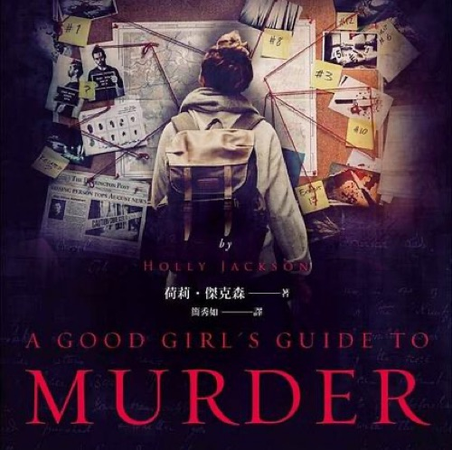 防疫期間我陪你➡️CD每日更-好女孩的謀殺調查報告A Good Girl's Guide To Murder(7/21)