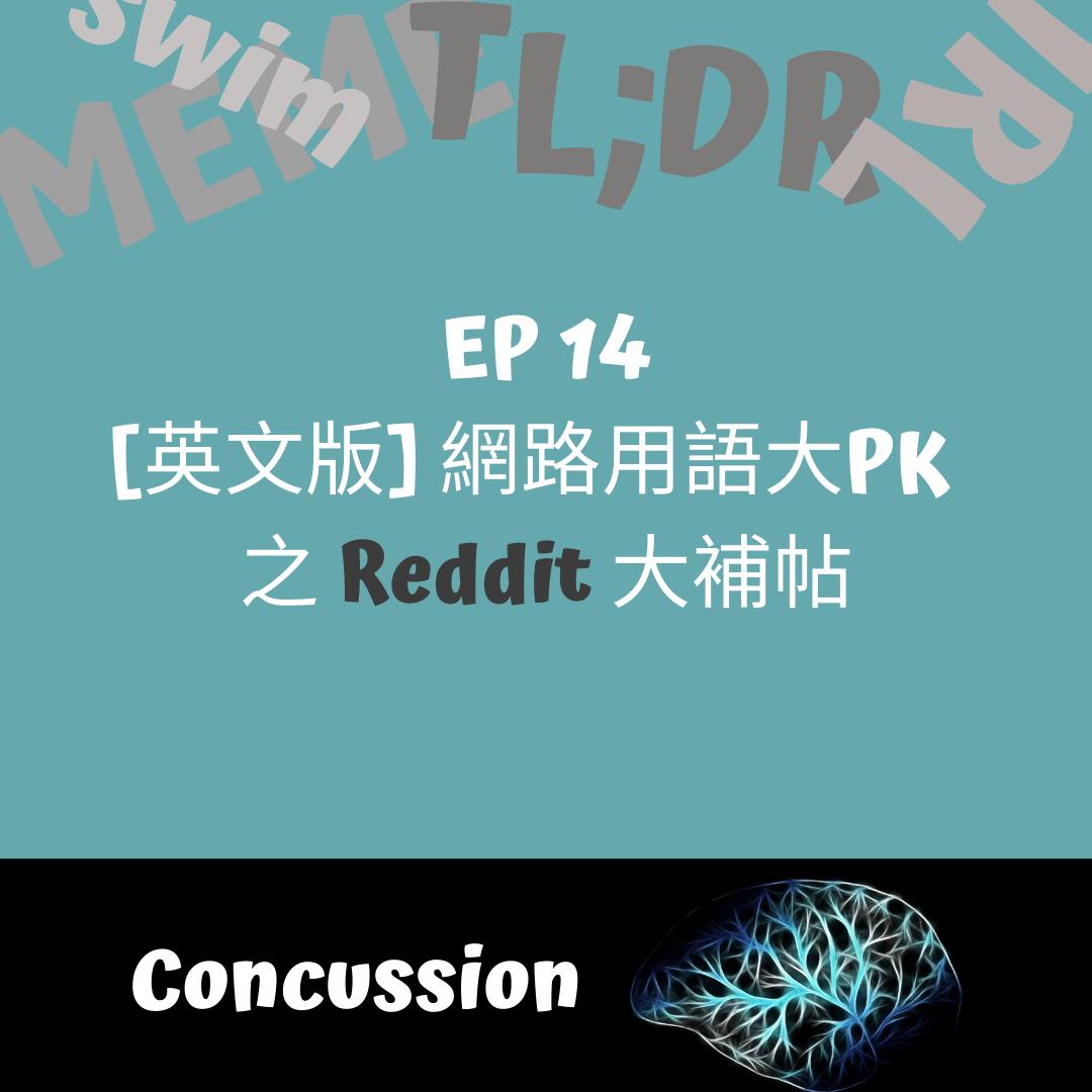 EP14-[英文版] 網路用語大PK|迷因的由來?|Reddit 大補帖∥By 仨