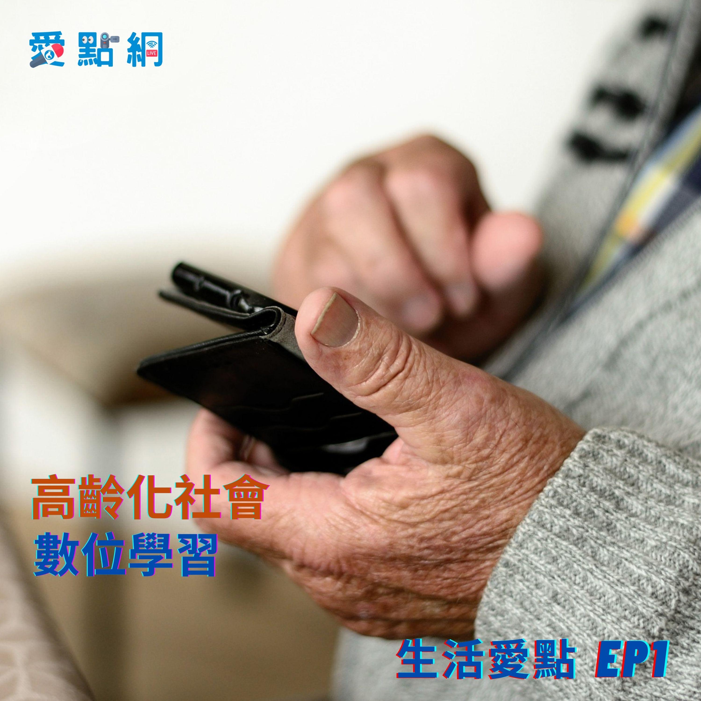 《生活愛點 Ep1》高齡化社會數位學習