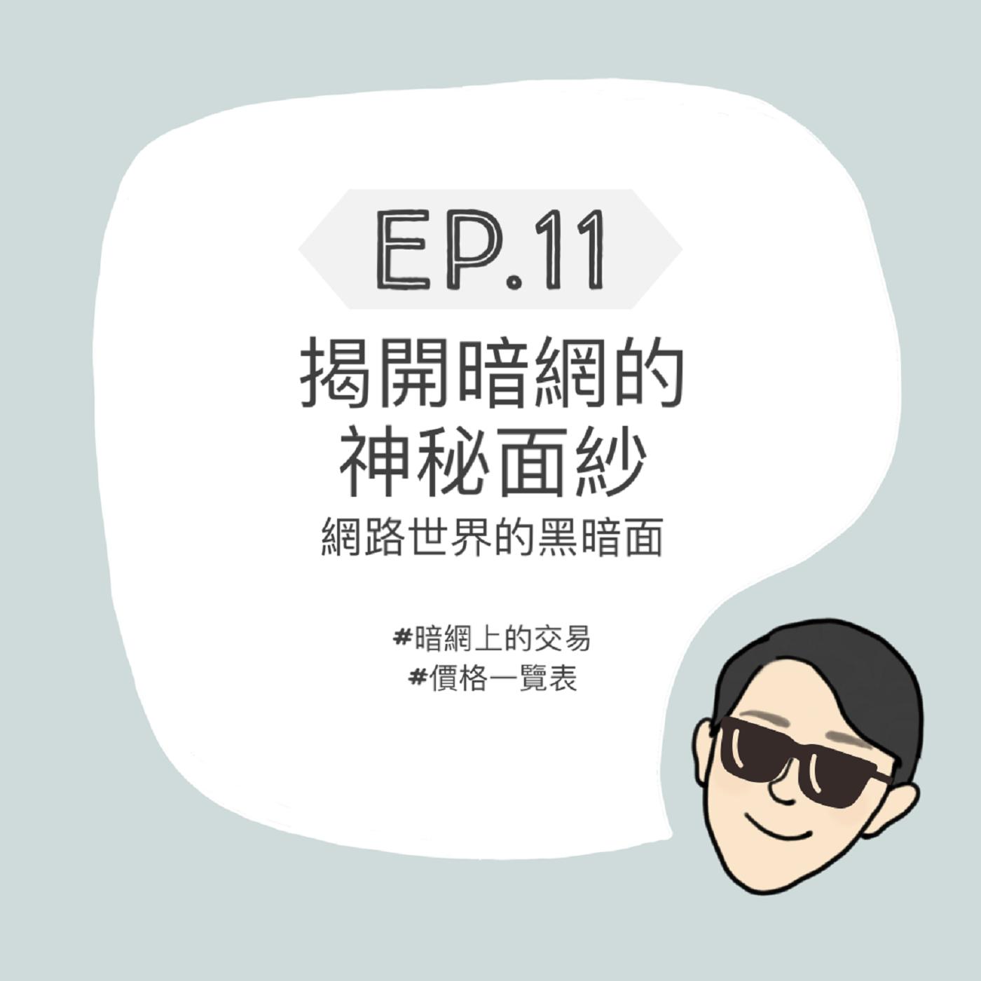 EP11 - 揭開暗網的神祕面紗