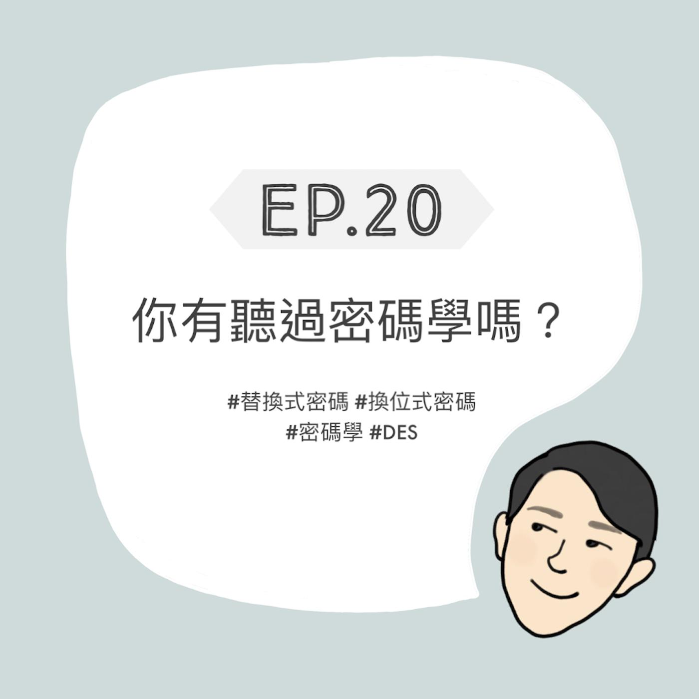 EP20 - 你有聽過密碼學嗎?