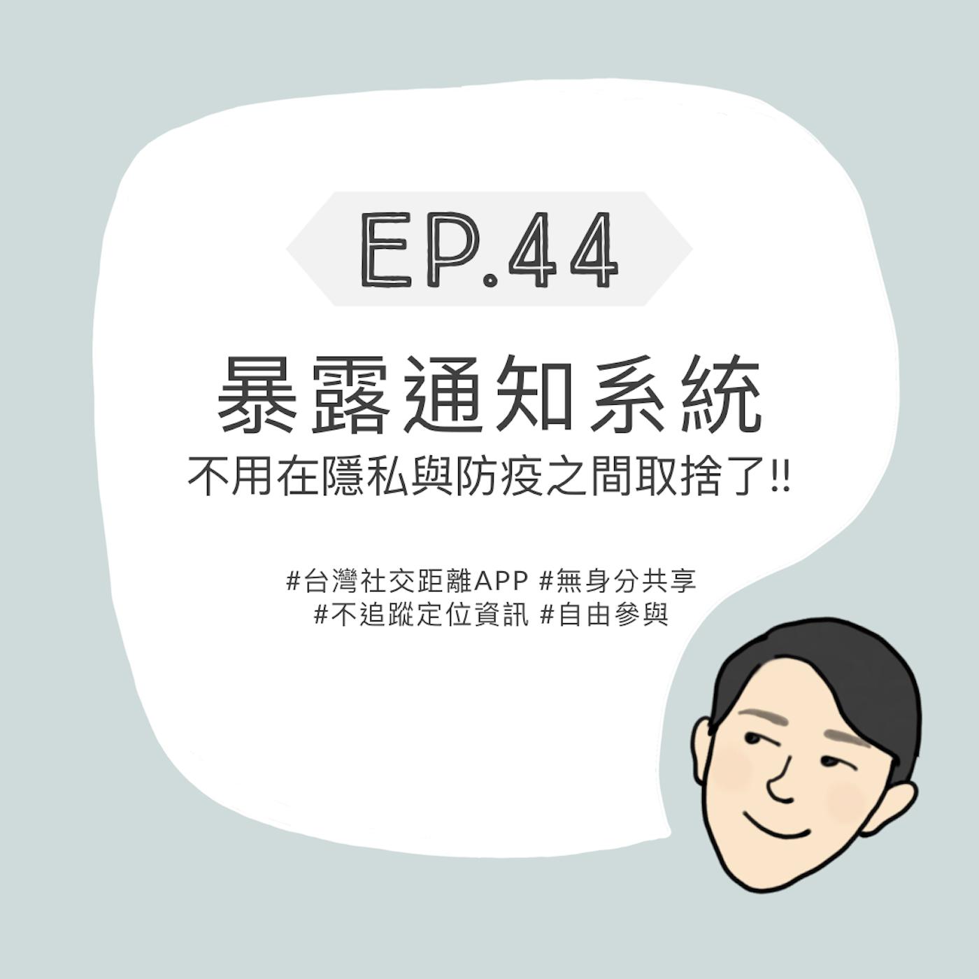 EP44 - 暴露通知系統|不用在隱私與防疫之間取捨了