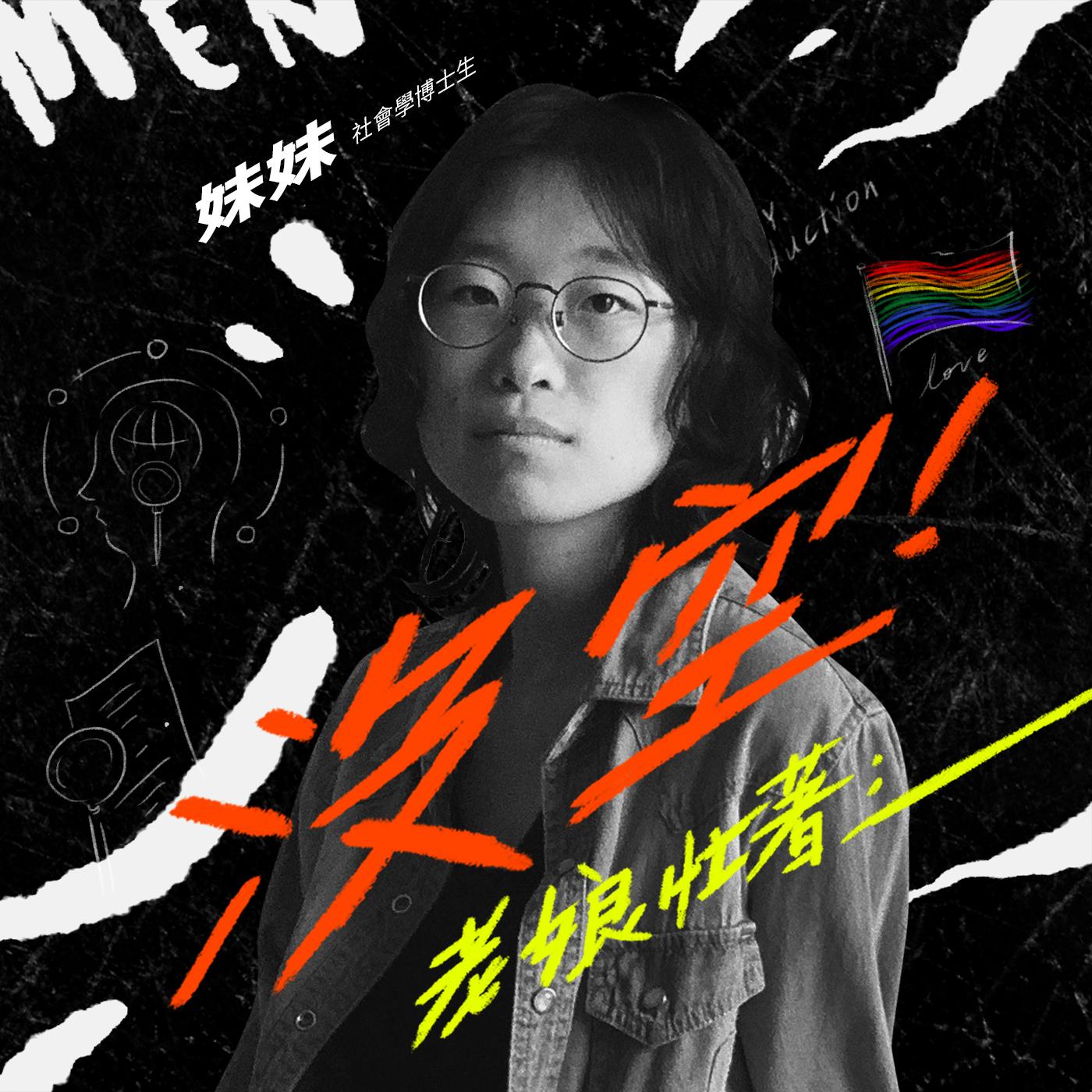 S1E6 妹妹/社會學博士生(上) - 在孤獨的性別研究道路上,怎麼持續溝通前行?
