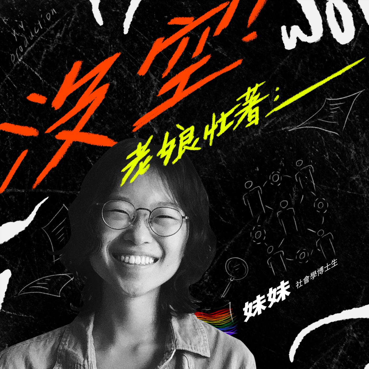 S1E6 妹妹/社會學博士生(下) - 是同志也是研究者,探索個人煩惱更看見社會脈動