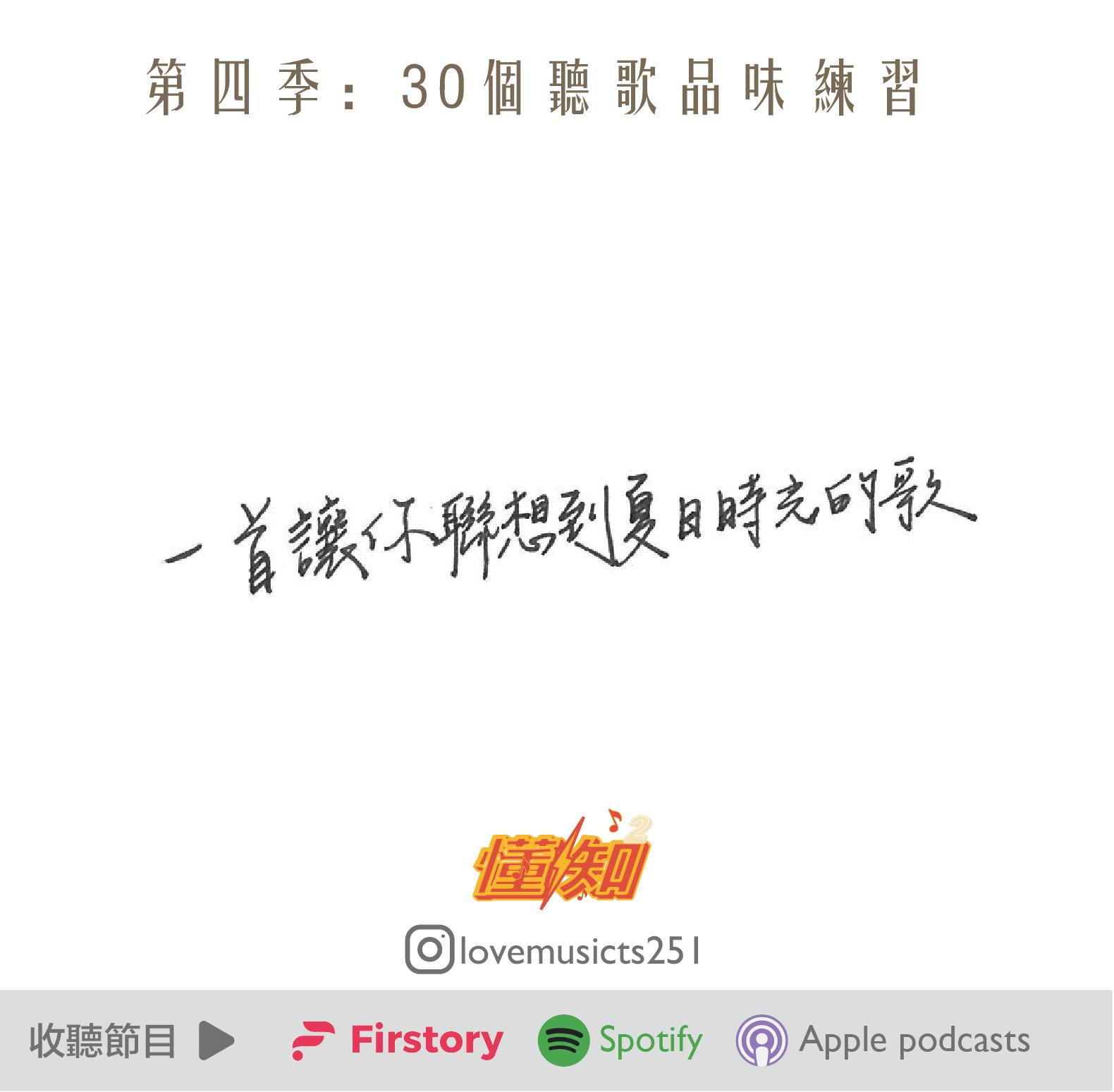 第四季-#30個聽歌品味練習9-一首讓你聯想到夏日時光的歌(花心-周華健)