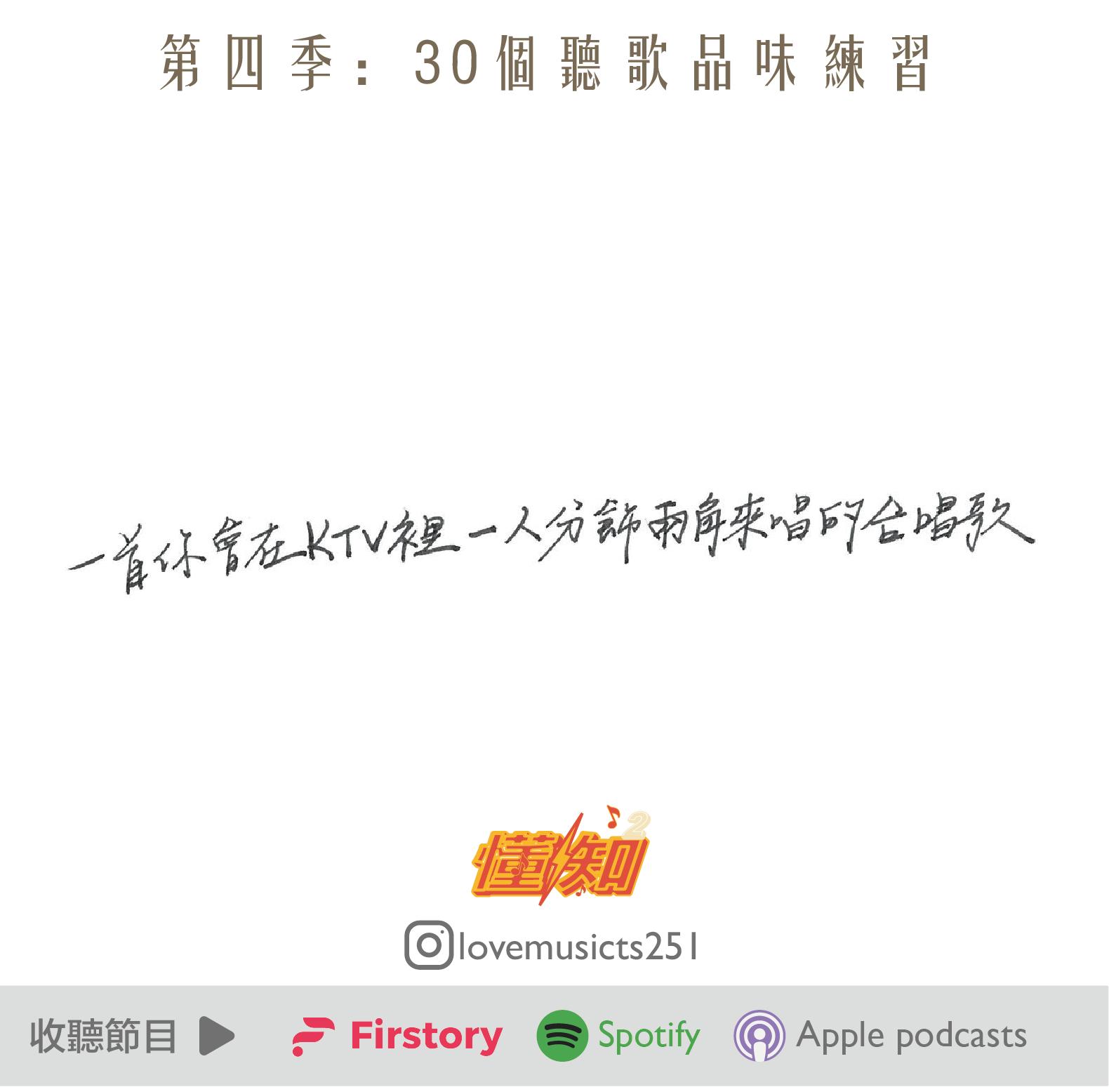 第四季-#30個聽歌品味練習22-一首你會在KTV裡一人分飾兩角來唱的合唱歌  (South side-頑童mj116)