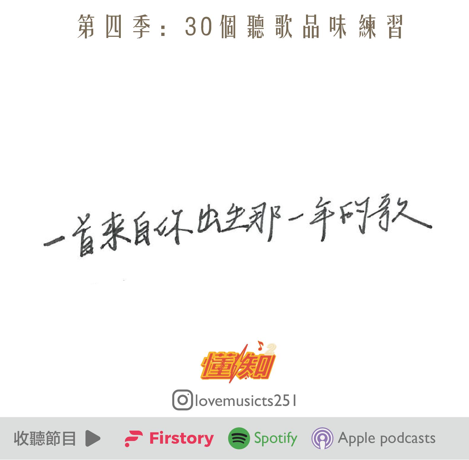 第四季-#30個聽歌品味練習24-一首來自你出生那一年的歌  (大雨-娃娃金智娟)