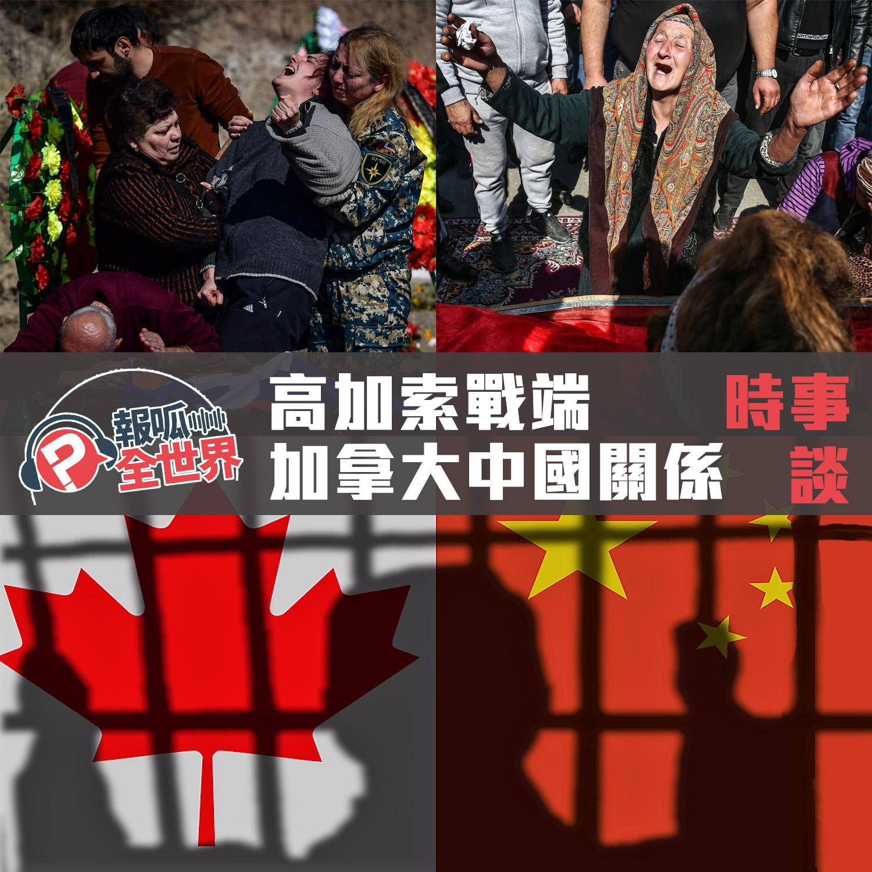 【報呱全世界】EP25 - 高加索戰端.加拿大中國關係|時事談