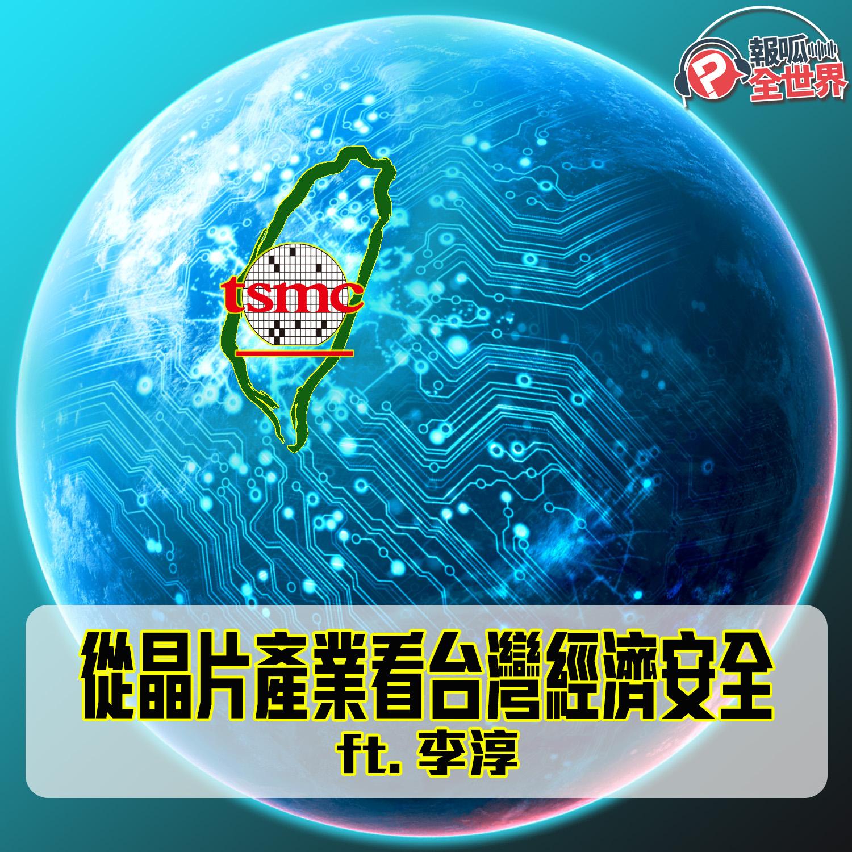 【報呱全世界】EP52 從晶片產業看台灣經濟安全  ft. 李淳