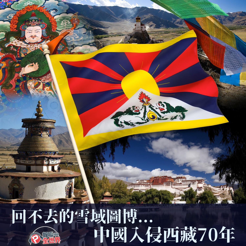 【報呱全世界】EP57 回不去的雪域圖博 —— 中國入侵西藏70年
