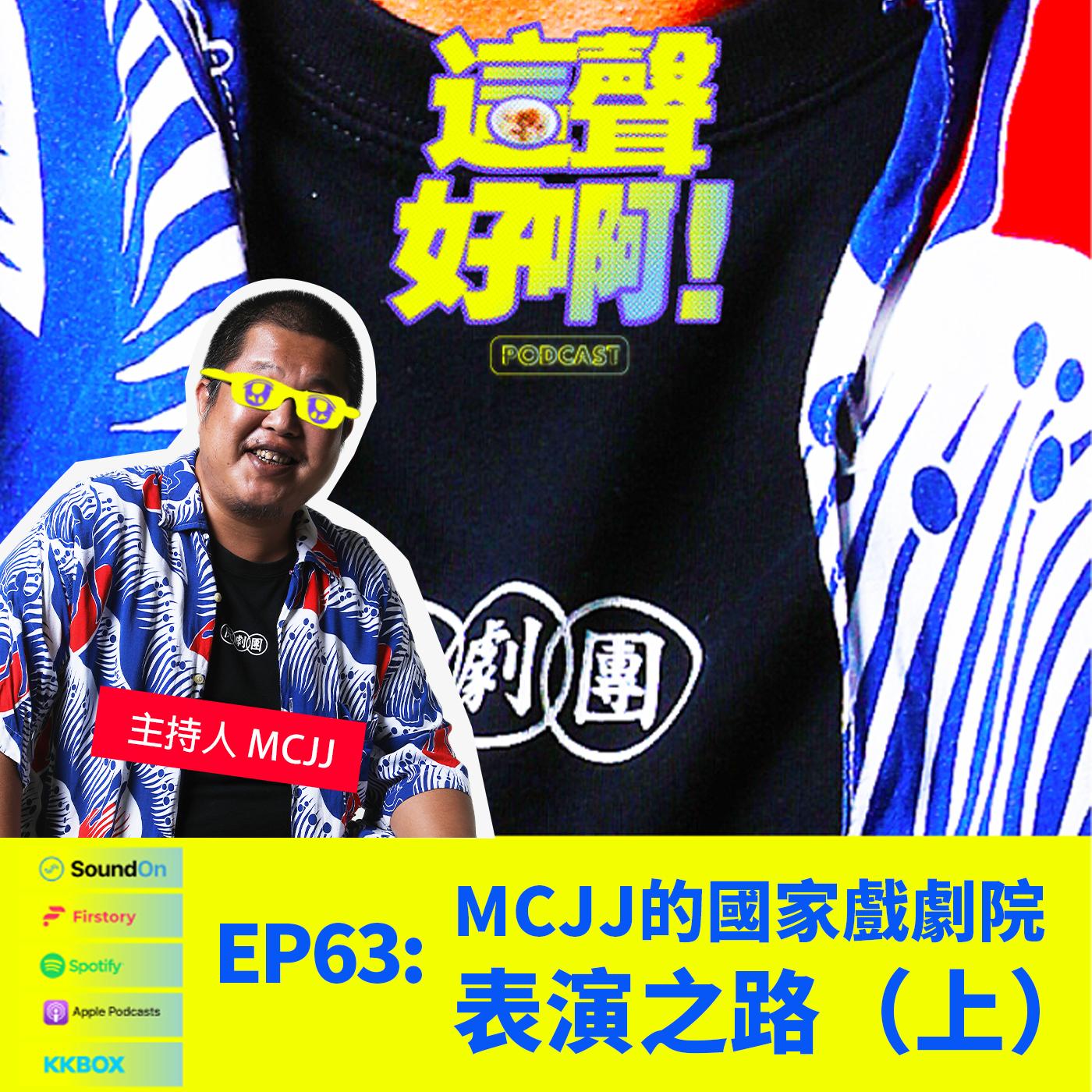 《這聲好啊!》EP.63 MCJJ的國家戲劇院表演之路(上)