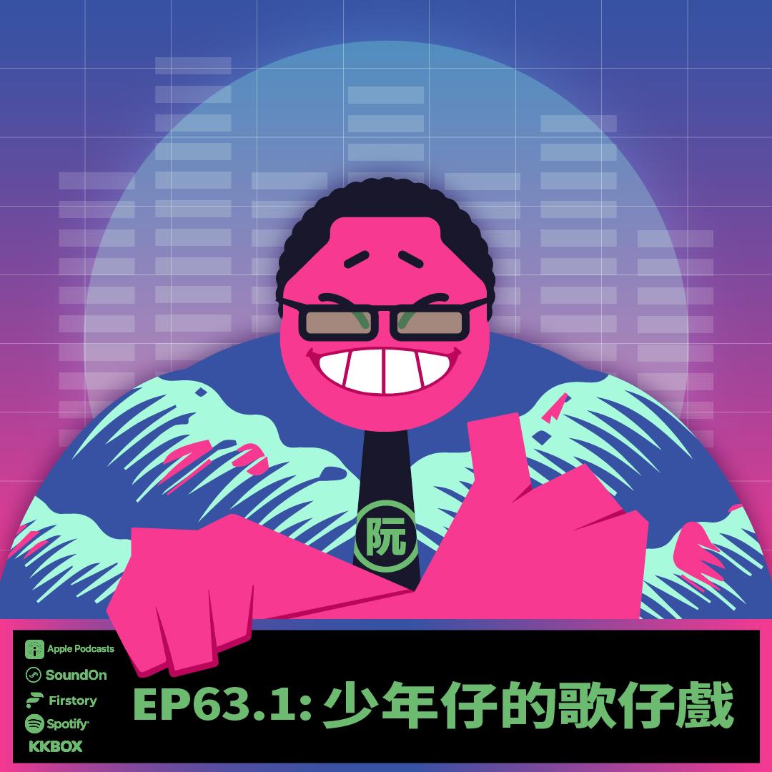 《這聲好啊!》EP63.1 少年仔的歌仔戲