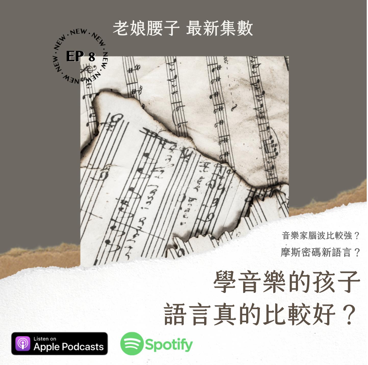 Ep 8:如虎添翼或左支右絀:音樂人語言學得比較好?