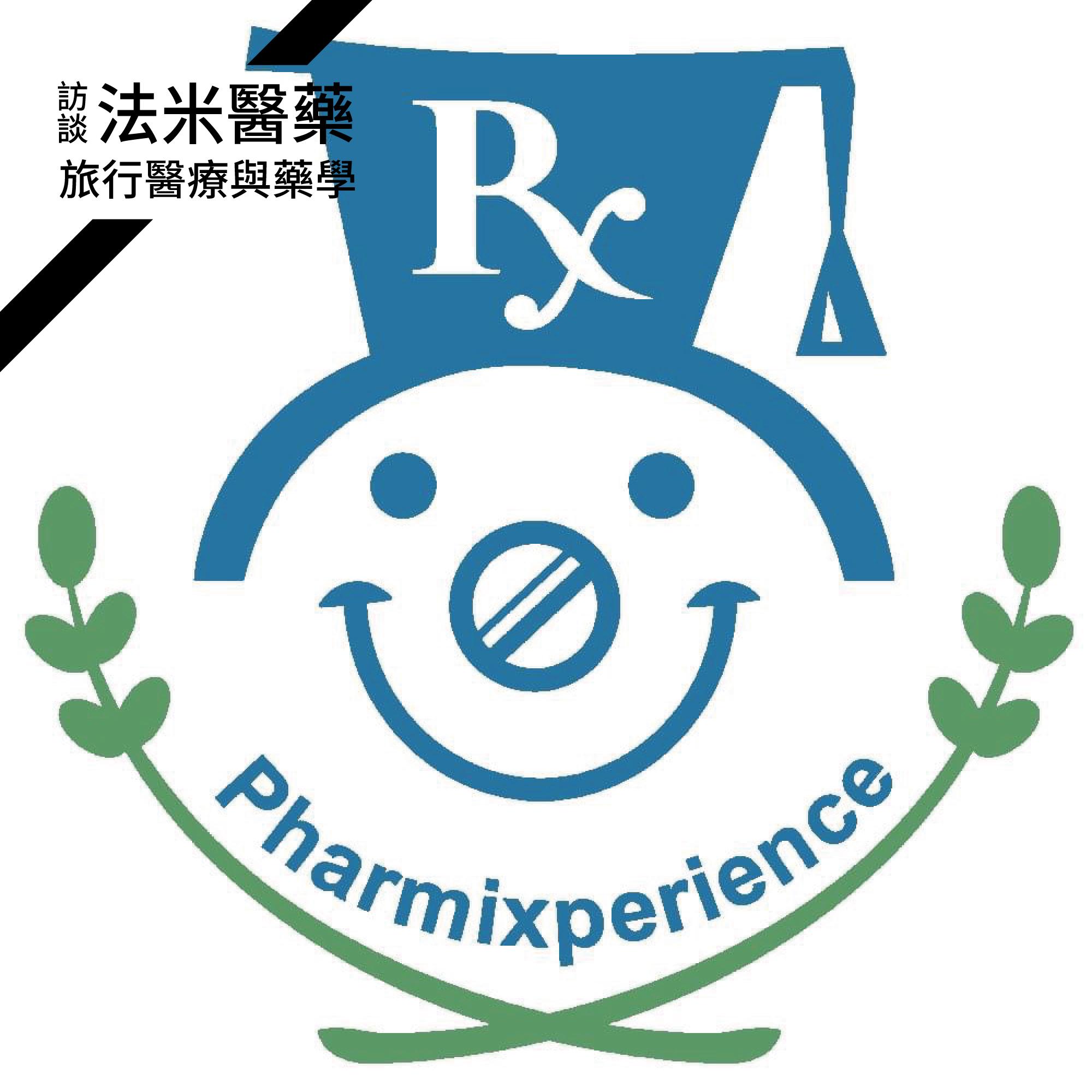 EP62 訪談法米醫藥✈旅行醫療與用藥知識┃疫苗、抗生素