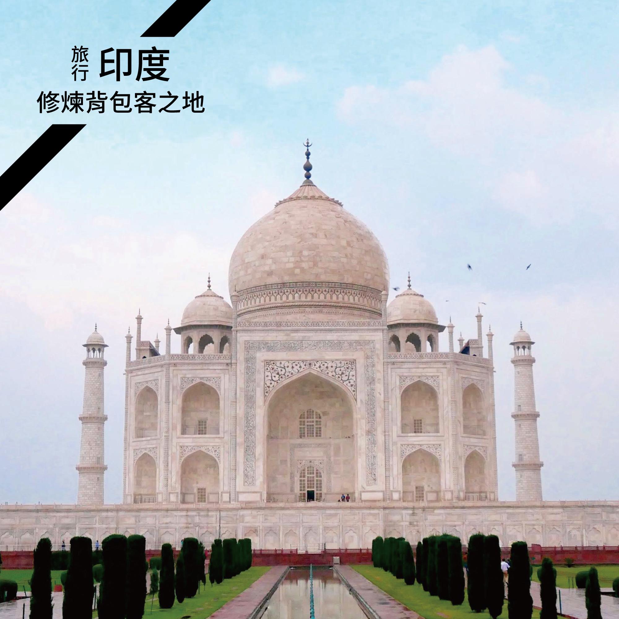 EP76 旅行故事✈人生無限下修的印度┃新德里、齋浦爾、甘地、阿格拉