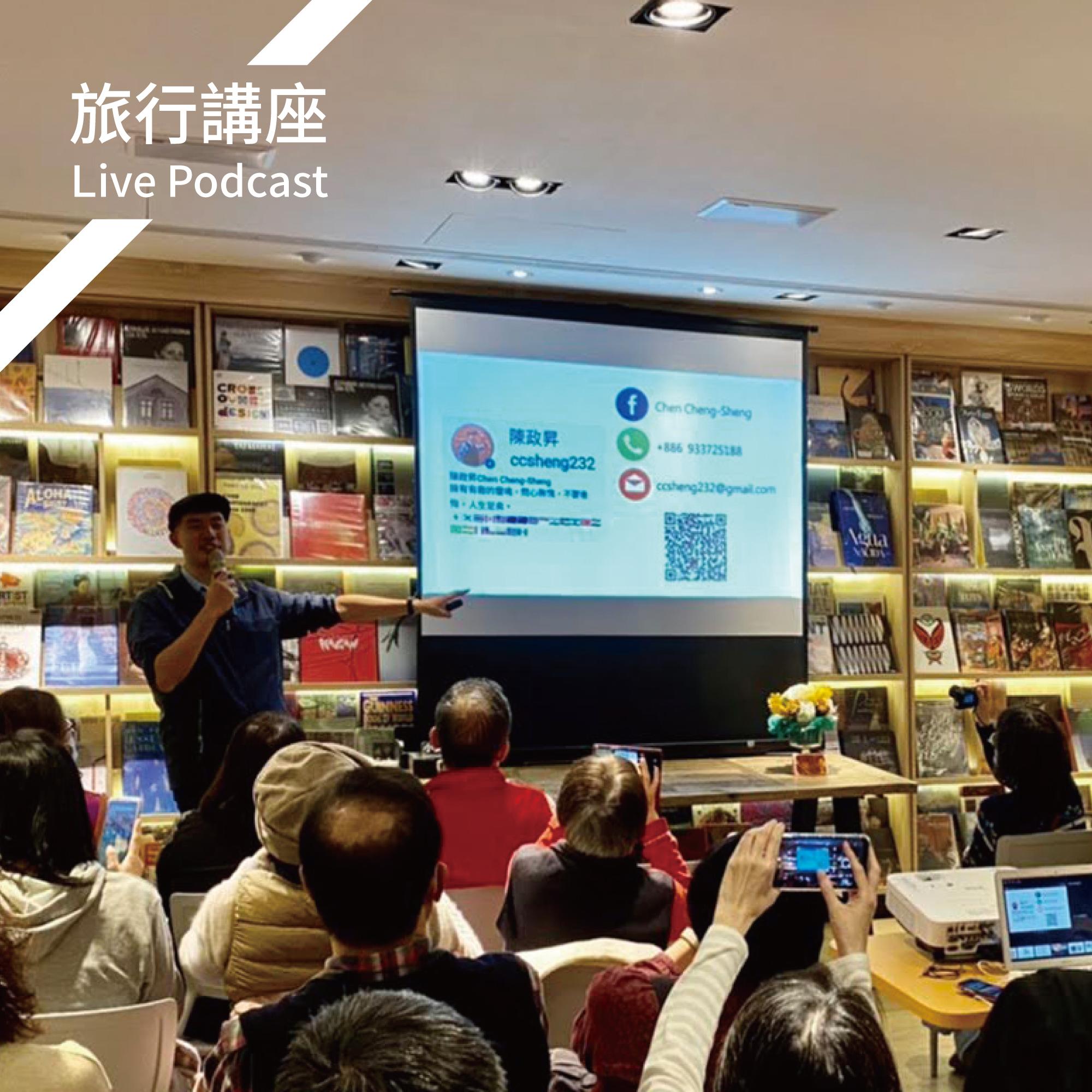 EP91 現場錄音✈達叔旅行講座Live Podcast┃環遊世界,旅行,人生故事