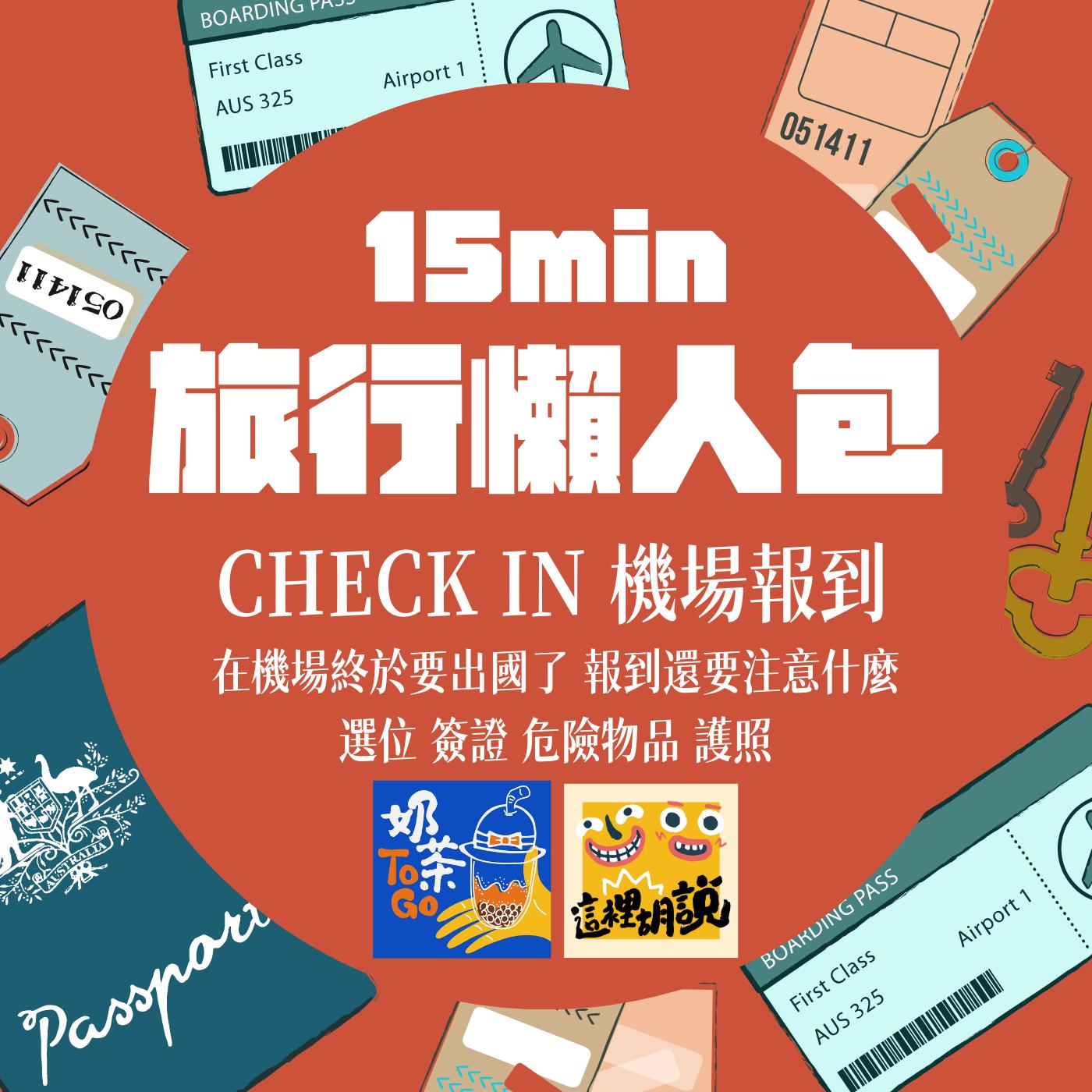 [旅行懶人包 11]  CHECK IN 機場報到 終於可以出國了 但報到還需要注意什麼細節  選位 簽證 危險物品 護照