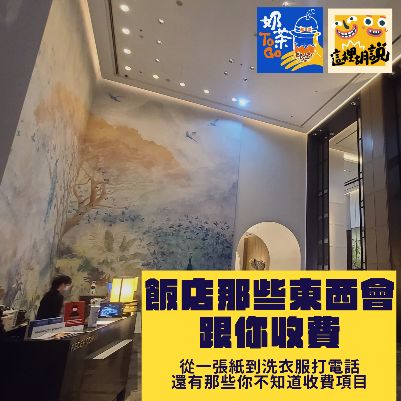 這裡胡說 Podcast : 這裡胡說目前在 APPLE Podcast, Firstory, Google Podcast, KKBOX, Spotify, MyMusic, SoundOn, 八寶, 都有上架 要聯絡傑西大叔可以發信到 jesselin.com@gmail.com Powered by Firstory Hosting