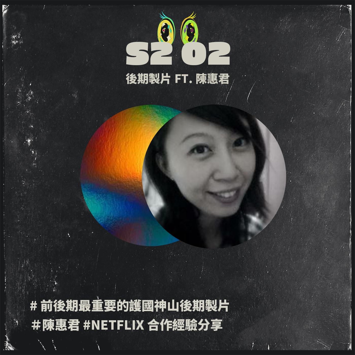 S2 02 #前後期最重要的護國神山後期製片#陳惠君 #netflix 合作經驗分享