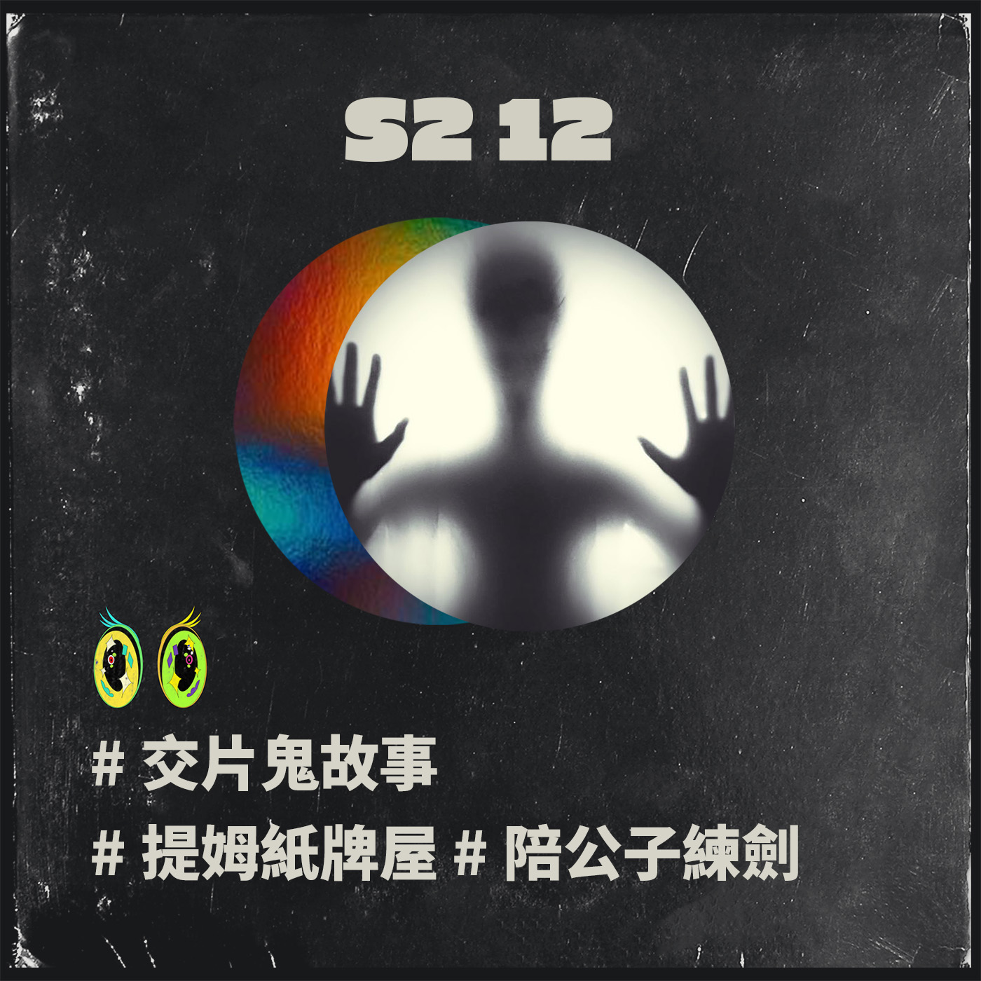 S2 12 #交片鬼故事  #提姆紙牌屋  #陪公子練劍