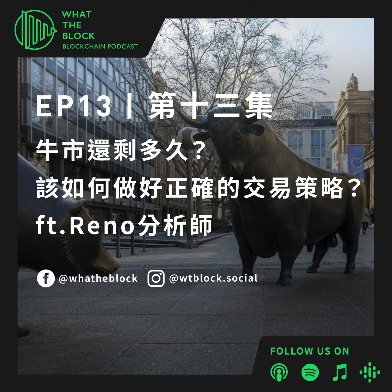 EP13|牛市還剩多久?該如何做好正確的交易策略?ft.Reno分析師