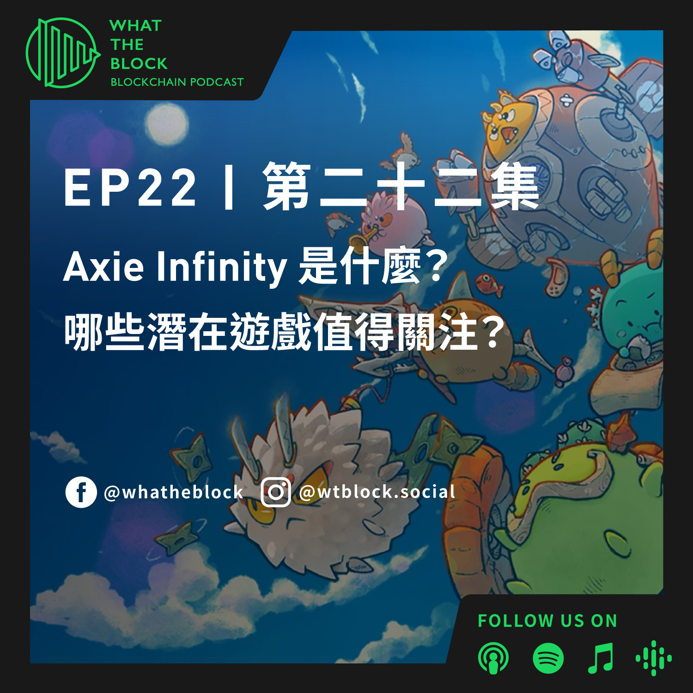 EP22|Axie Infinity 是什麼?哪些潛在遊戲值得關注?