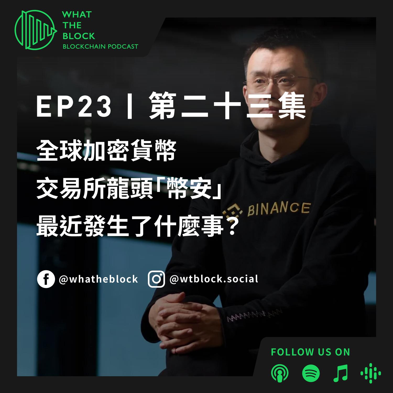 EP23|全球加密貨幣交易所龍頭「幣安」最近發生了什麼事?