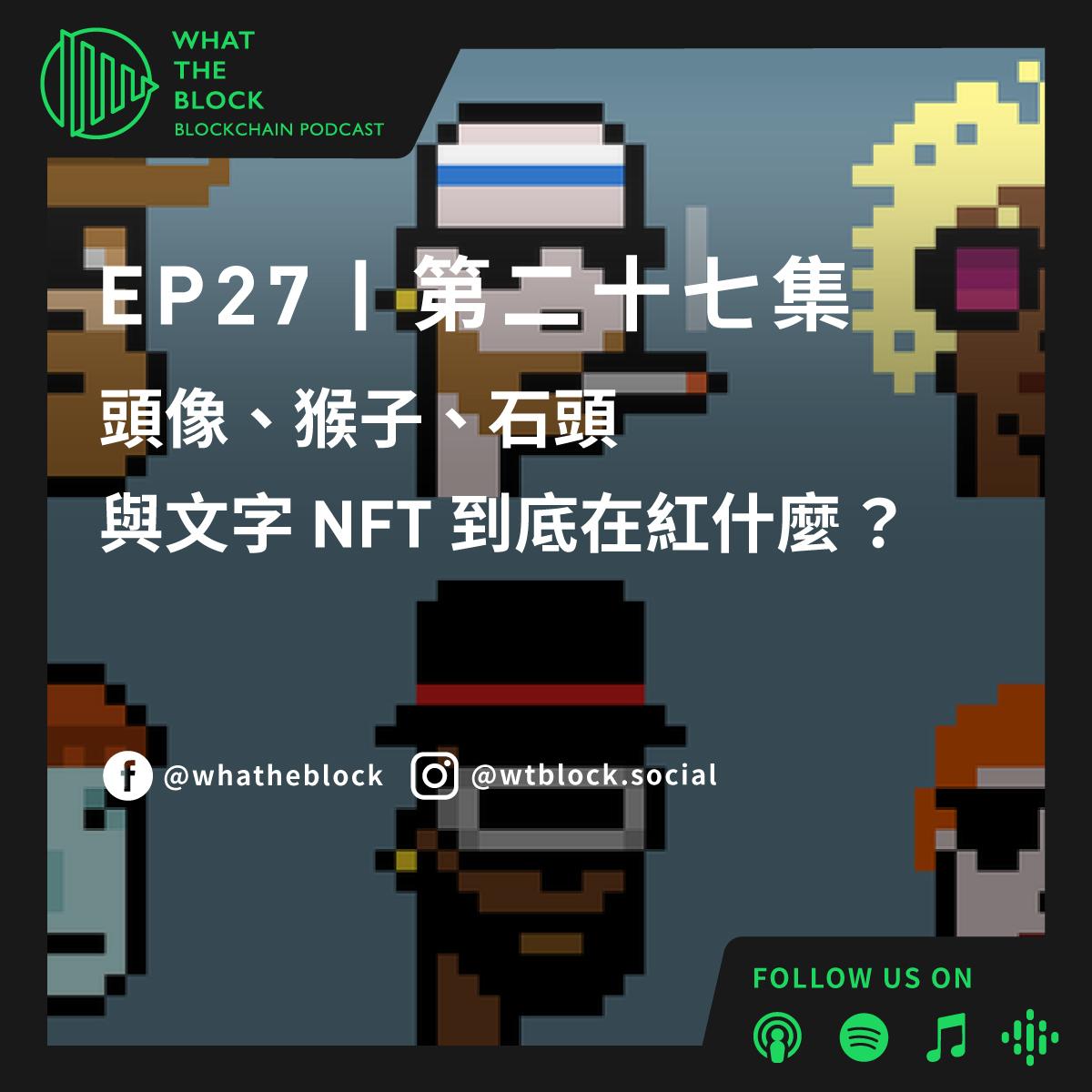 EP27 頭像、猴子、石頭與文字 NFT 到底在紅什麼?