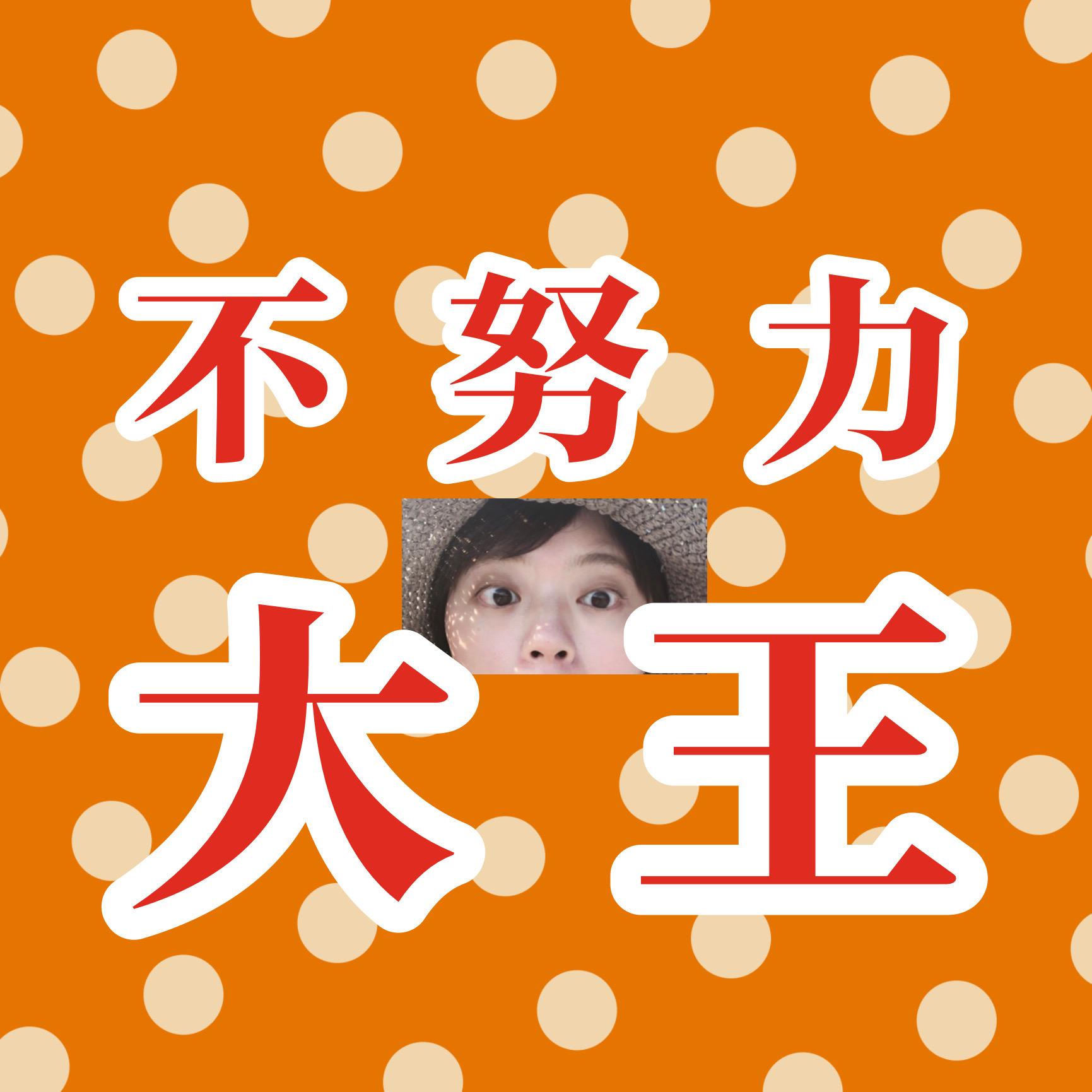 02.【好書推薦】吃飽睡好,憂鬱也好!不努力的HAPPY DAY!