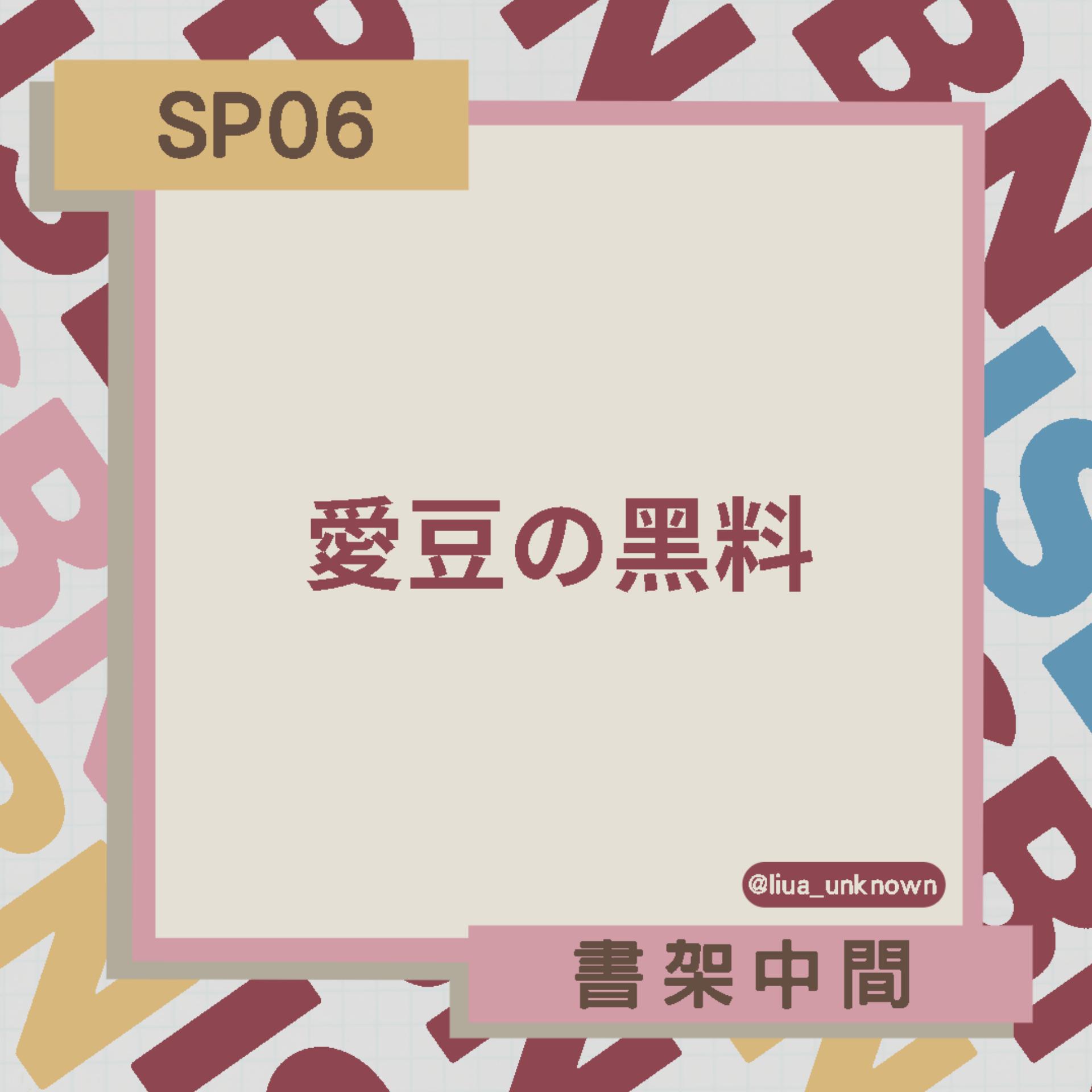 SP06 愛豆の黑料