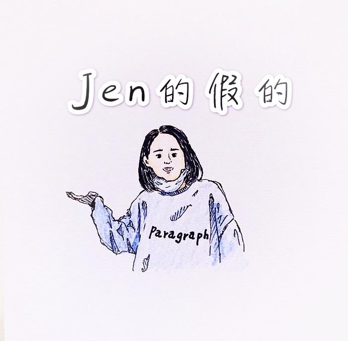 [Jen的假的]後宮碎碎念ep2:音樂系大揭密!一起認識音樂系到底在幹嘛(下)