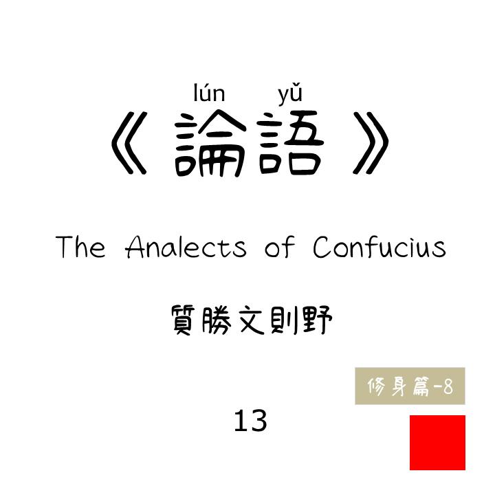13- 質勝文則野 zhí shèng wén zé yě   修身篇 About Cultivation 《論語》 The Analects of Confucius