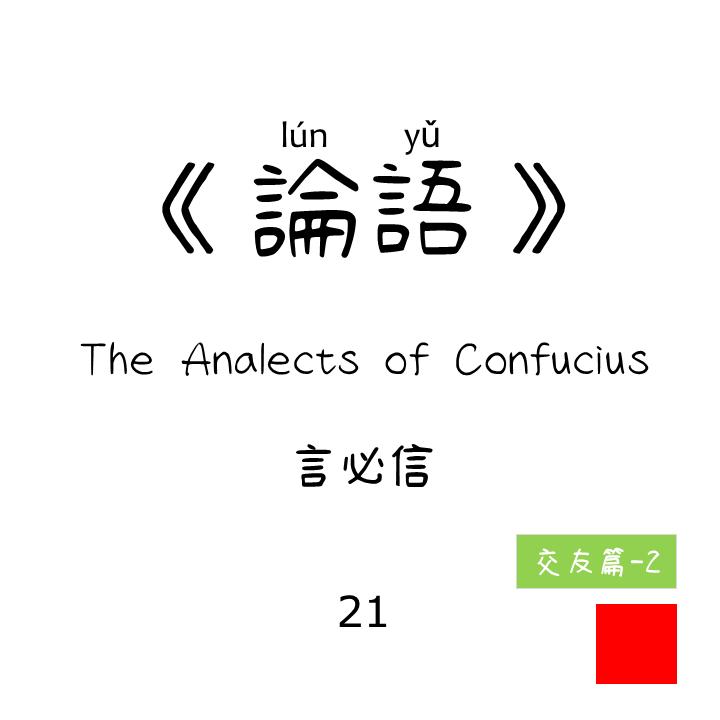 21 - 言必信yán bì xìn | 交友篇 Making Friends|《論語》 The Analects of Confucius