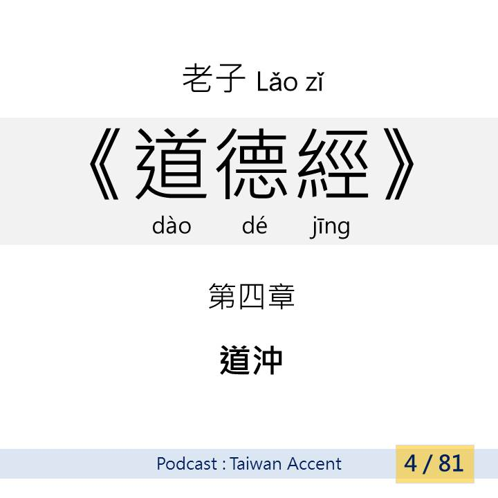 04 道沖 Dào chōng | 老子 Lao zi |《道德經》Dao de jing