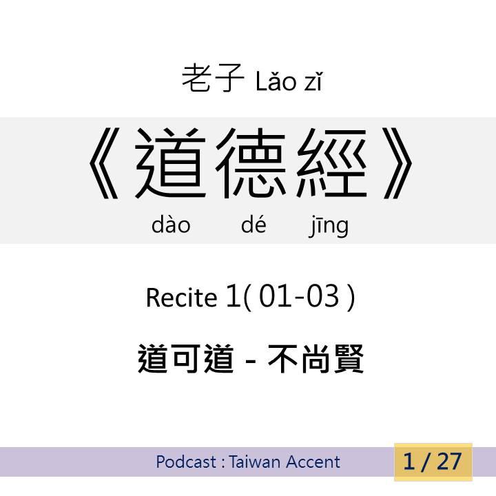 R1  (EP 01-03)  道可道 - 不尚賢 |  老子 Lao zi |《道德經》Dao de jing